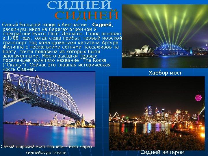 Самый большой город в Австралии - Сидней, раскинувшийся на берегах огромной и прекрасной
