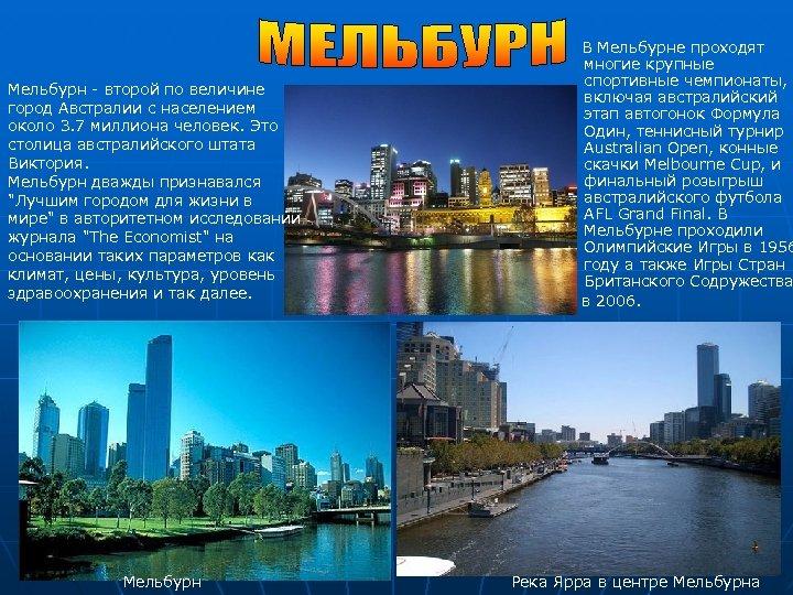 Мельбурн - второй по величине город Австралии с населением около 3. 7 миллиона человек.