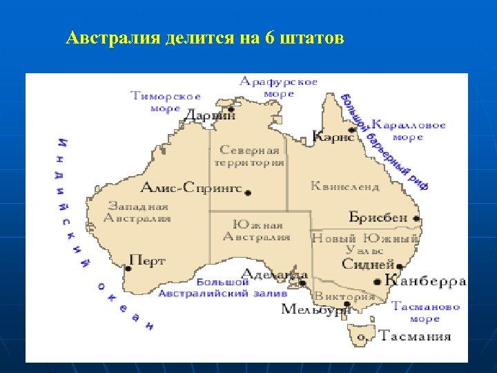 Австралия делится на 6 штатов