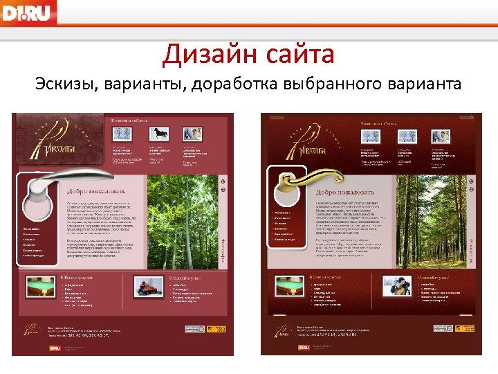 Дизайн сайта Эскизы, варианты, доработка выбранного варианта