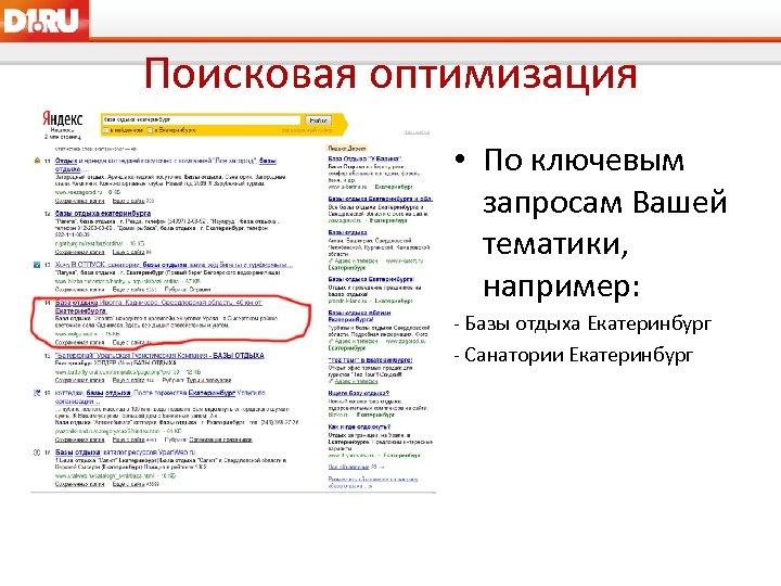 Поисковая оптимизация • По ключевым запросам Вашей тематики, например: - Базы отдыха Екатеринбург -