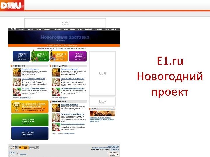 E 1. ru Новогодний проект