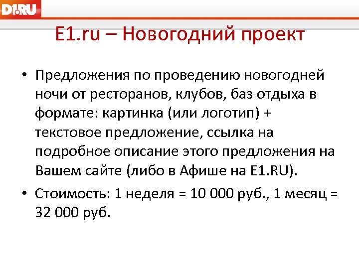 E 1. ru – Новогодний проект • Предложения по проведению новогодней ночи от ресторанов,