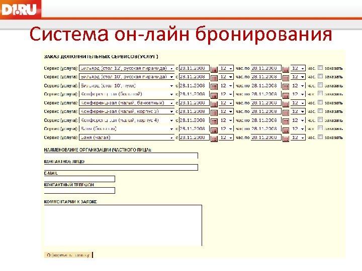 Система он-лайн бронирования
