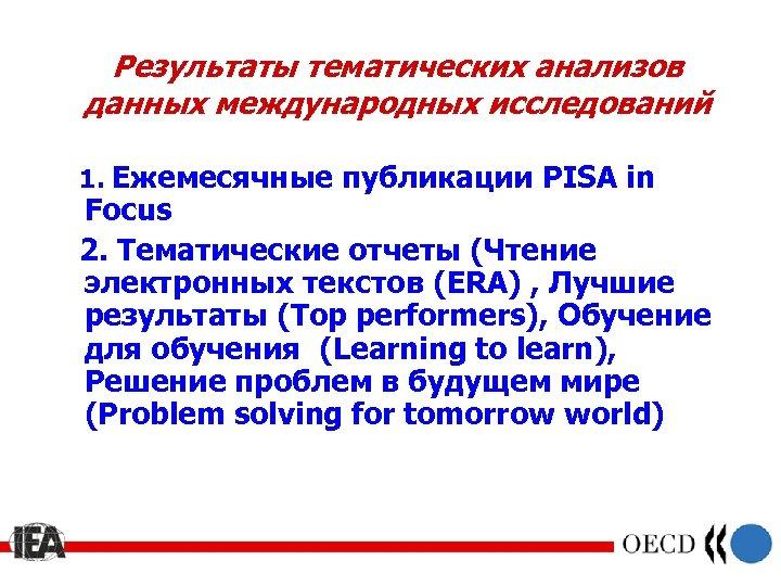 Результаты тематических анализов данных международных исследований 1. Ежемесячные публикации PISA in Focus 2. Тематические