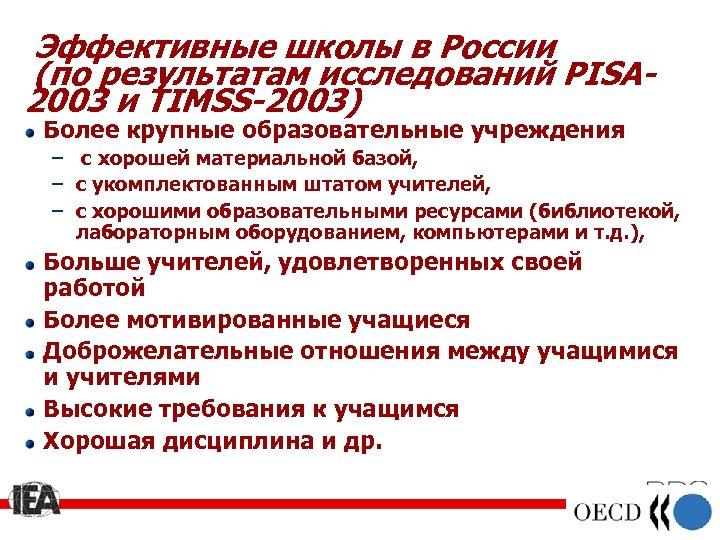 Эффективные школы в России (по результатам исследований PISA 2003 и TIMSS-2003) Более крупные образовательные