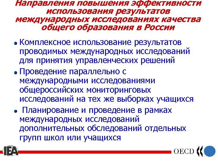 Направления повышения эффективности использования результатов международных исследованиях качества общего образования в России Комплексное использование