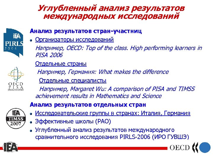 Углубленный анализ результатов международных исследований Анализ результатов стран-участниц Организаторы исследований Например, OECD: Top of
