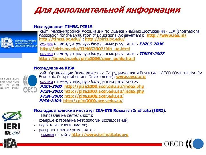 Для дополнительной информации Исследования TIMSS, PIRLS сайт Международной Ассоциации по Оценке Учебных Достижений -