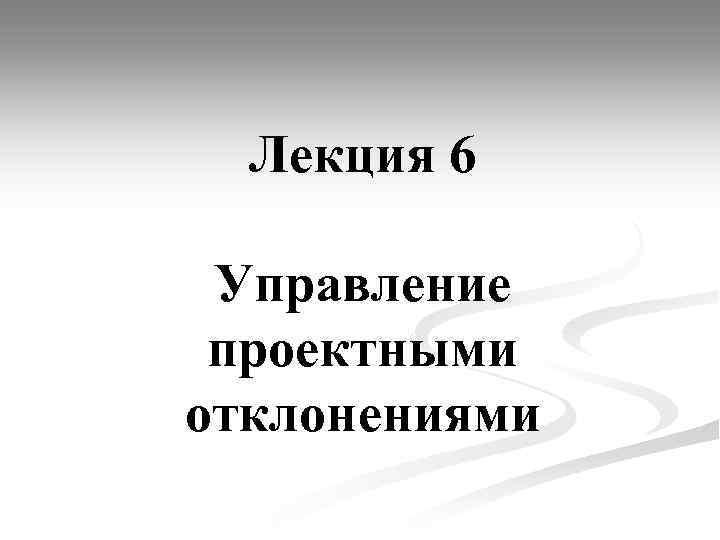 Лекция 6 Управление проектными отклонениями