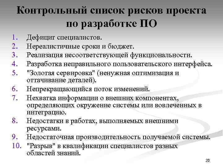 Контрольный список рисков проекта по разработке ПО 1. 2. 3. 4. 5. Дефицит специалистов.