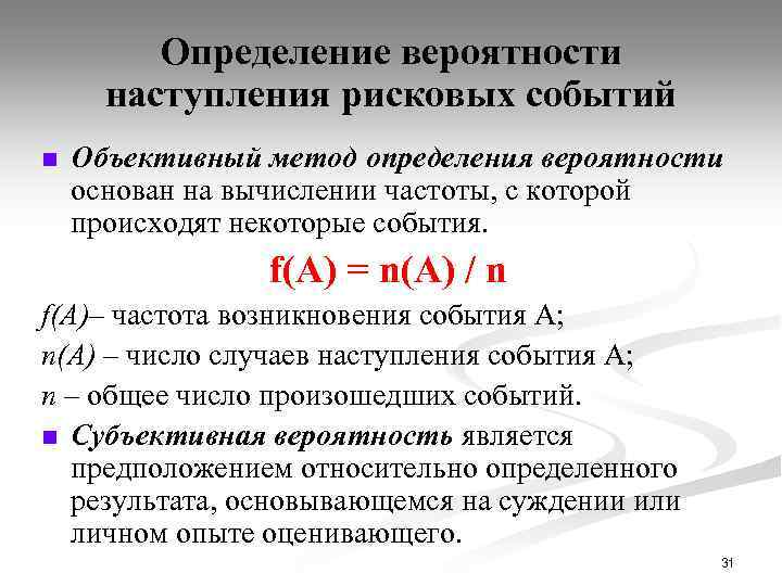Определение вероятности наступления рисковых событий n Объективный метод определения вероятности основан на вычислении частоты,