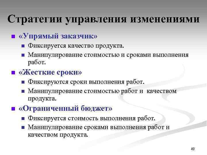 Стратегии управления изменениями n «Упрямый заказчик» n n n «Жесткие сроки» n n n