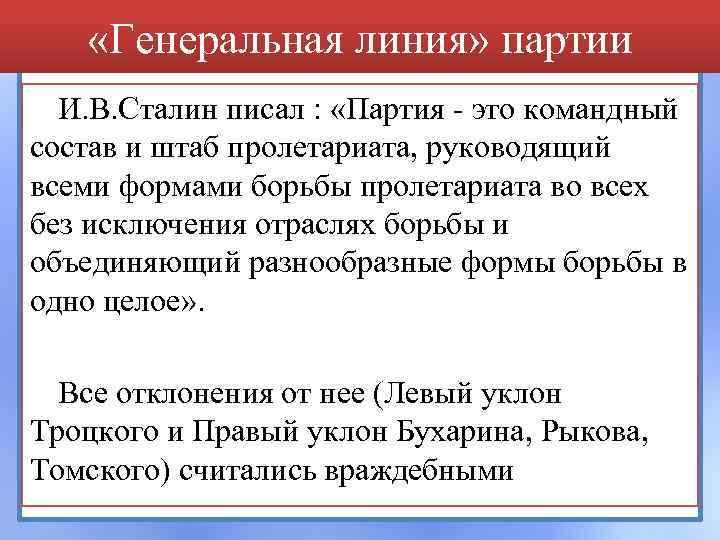 «Генеральная линия» партии И. В. Сталин писал : «Партия - это командный состав