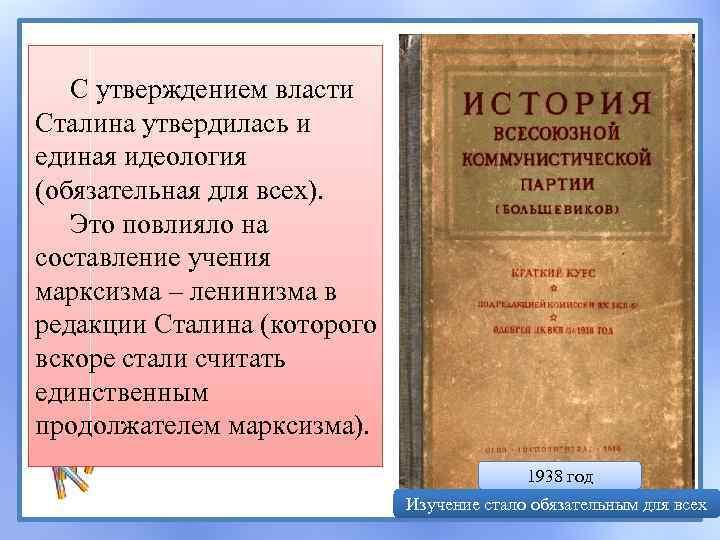 С утверждением власти Сталина утвердилась и единая идеология (обязательная для всех). Это повлияло на