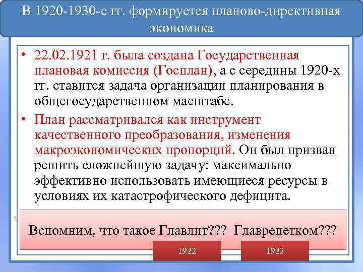 В 1920 -1930 -е гг. формируется планово-директивная экономика • 22. 02. 1921 г. была