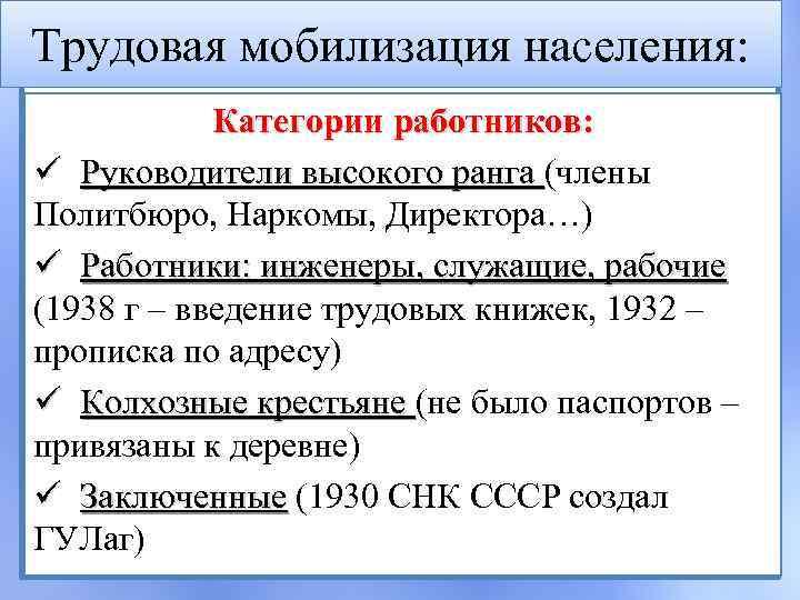 Трудовая мобилизация населения: Категории работников: ü Руководители высокого ранга (члены Руководители высокого ранга Политбюро,