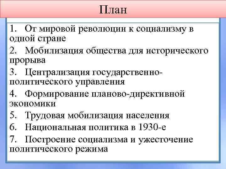 План 1. От мировой революции к социализму в одной стране 2. Мобилизация общества для