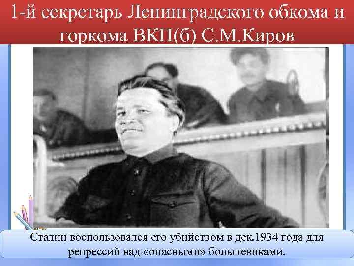 1 -й секретарь Ленинградского обкома и горкома ВКП(б) С. М. Киров Сталин воспользовался его