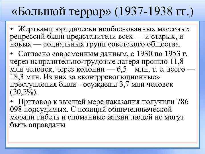 «Большой террор» (1937 -1938 гг. ) • Жертвами юридически необоснованных массовых репрессий были