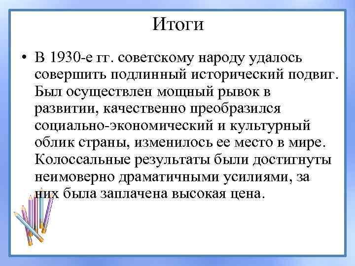 Итоги • В 1930 -е гг. советскому народу удалось совершить подлинный исторический подвиг. Был