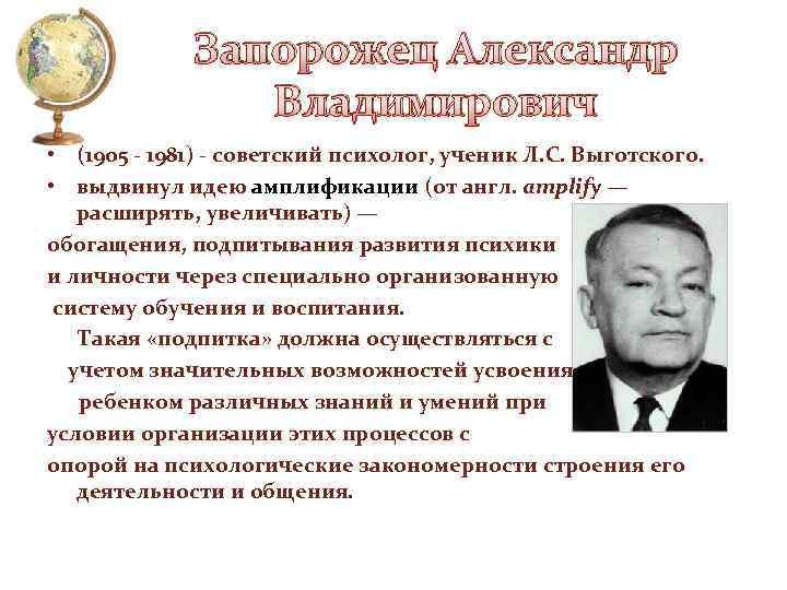 Запорожец Александр Владимирович • (1905 - 1981) - советский психолог, ученик Л. С. Выготского.