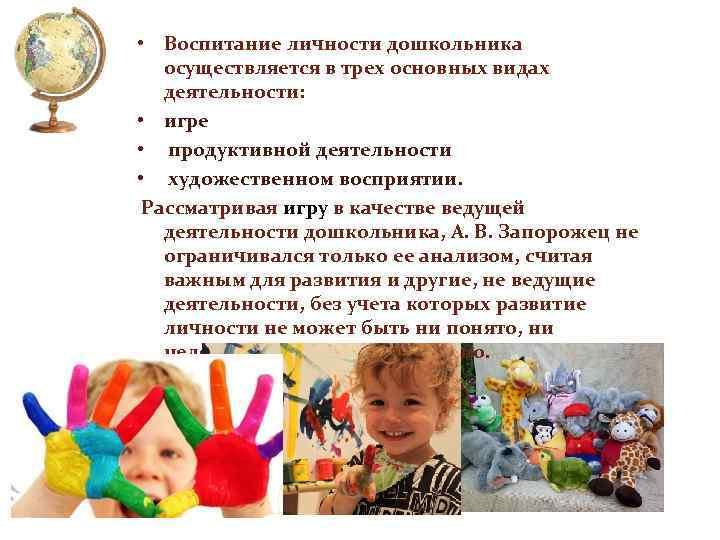 • Воспитание личности дошкольника осуществляется в трех основных видах деятельности: • игре •