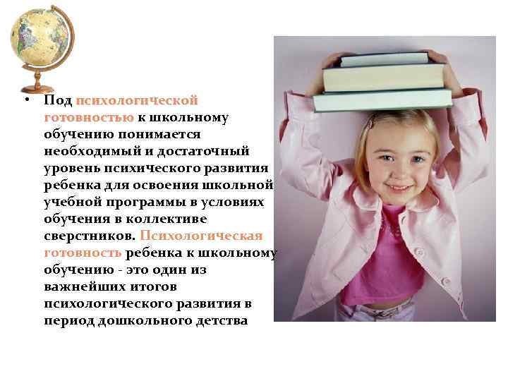 • Под психологической готовностью к школьному обучению понимается необходимый и достаточный уровень психического