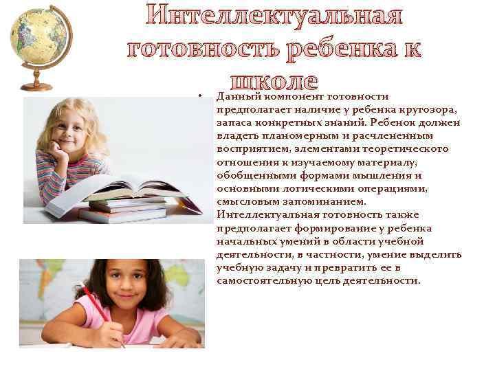 Интеллектуальная готовность ребенка к школе • Данный компонент готовности предполагает наличие у ребенка кругозора,
