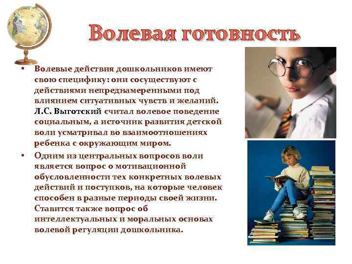 Волевая готовность • • Волевые действия дошкольников имеют свою специфику: они сосуществуют с действиями
