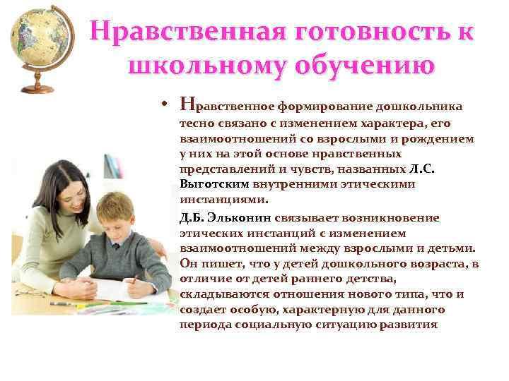Нравственная готовность к школьному обучению • Нравственное формирование дошкольника • тесно связано с изменением