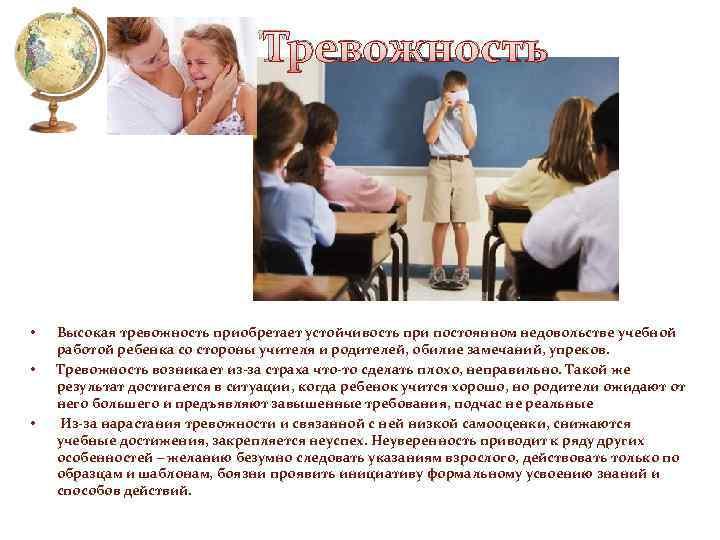 Тревожность • • • Высокая тревожность приобретает устойчивость при постоянном недовольстве учебной работой ребенка