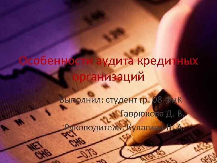 Аудиторы кредитных организаций