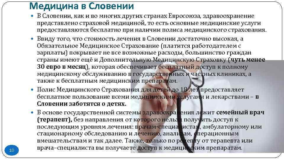 Медицина в Словении В Словении, как и во многих других странах Евросоюза, здравоохранение 10