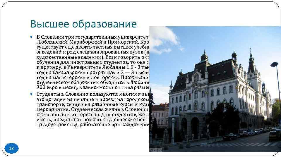 Высшее образование В Словении три государственных университета – Люблянский, Мариборский и Приморский. Кроме того,