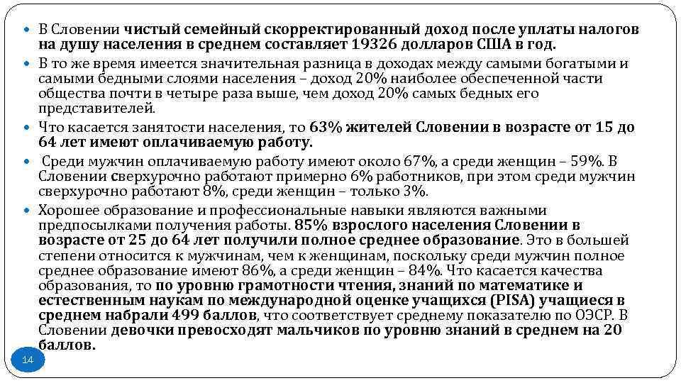 В Словении чистый семейный скорректированный доход после уплаты налогов 14 на душу населения