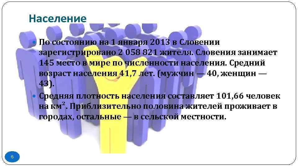 Население По состоянию на 1 января 2013 в Словении зарегистрировано 2 058 821 жителя.