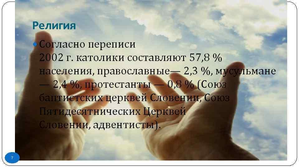 Религия Согласно переписи 2002 г. католики составляют 57, 8 % населения, православные— 2, 3