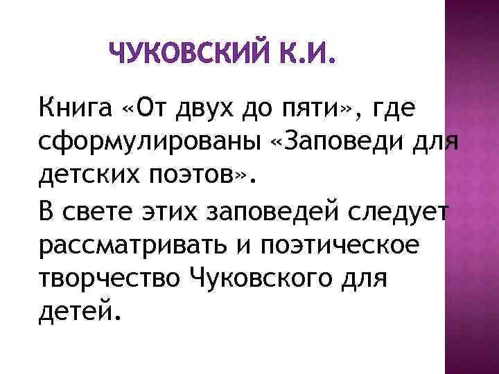 заповеди для детских поэтов чуковского
