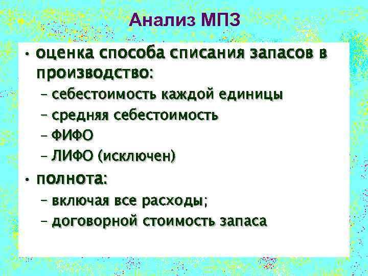 Анализ МПЗ • оценка способа списания запасов в производство: – себестоимость каждой единицы –