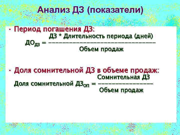 Анализ ДЗ (показатели) • Период погашения ДЗ: ДЗ * Длительность периода (дней) ДОДЗ =