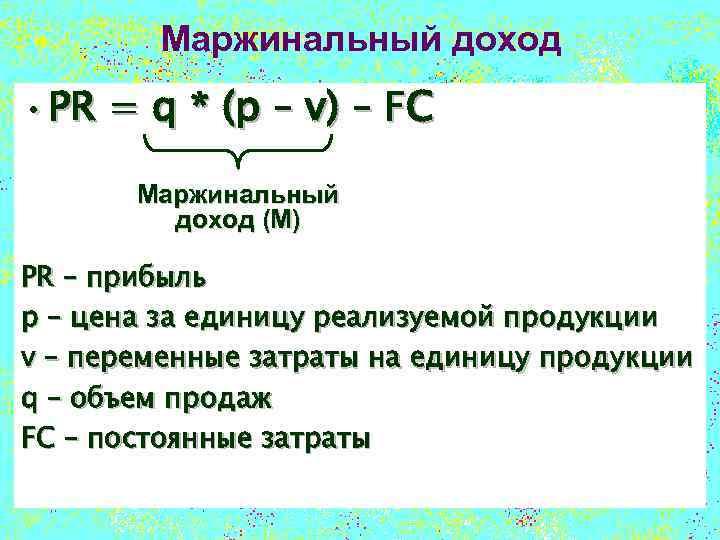 Маржинальный доход • PR = q * (p – v) – FC Маржинальный доход