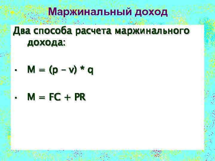 Маржинальный доход Два способа расчета маржинального дохода: • M = (p – v) *