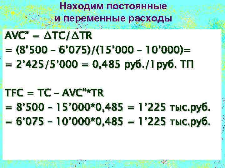 """Находим постоянные и переменные расходы AVC"""" = ∆TC/∆TR = (8' 500 – 6' 075)/(15'"""
