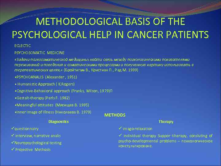 METHODOLOGICAL BASIS OF THE PSYCHOLOGICAL HELP IN CANCER PATIENTS ECLECTIC PSYCHOSOMATIC MEDICINE «Задачи психосоматической