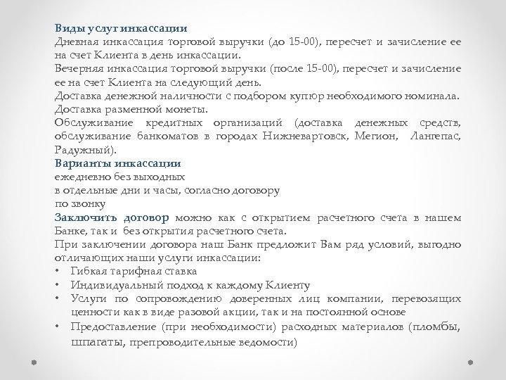 Виды услуг инкассации Дневная инкассация торговой выручки (до 15 -00), пересчет и зачисление ее