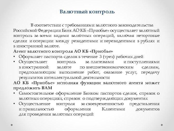 Валютный контроль В соответствии с требованиями валютного законодательства Российской Федерации Банк АО КБ «Приобье»