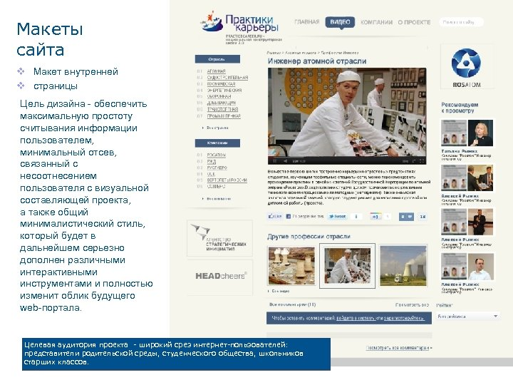 Макеты сайта v Макет внутренней v страницы Цель дизайна - обеспечить максимальную простоту считывания