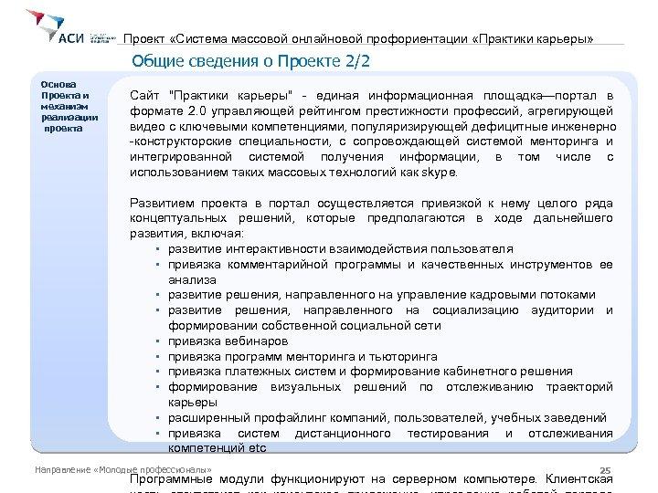 Проект «Система массовой онлайновой профориентации «Практики карьеры» Общие сведения о Проекте 2/2 Основа Проекта