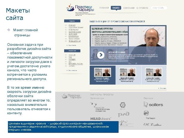 Макеты сайта v Макет главной страницы Основная задача при разработке дизайна сайта – обеспечение